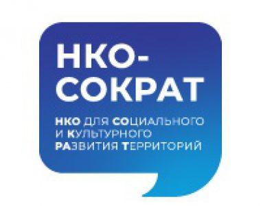 НКО Сократ - новые возможности для НКО.